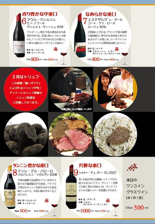 soupleグラスワイン201502web2.jpg
