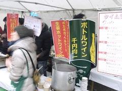 とんど祭りホットワイン.jpg