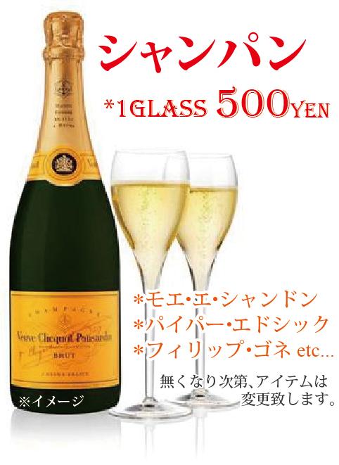201207 シャンパン.jpg