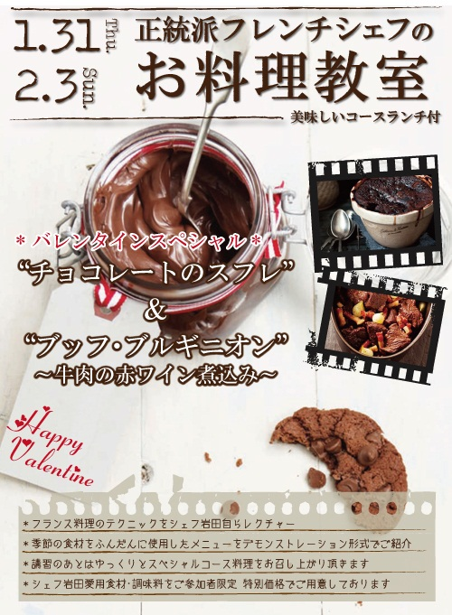 お料理教室2013.jpg