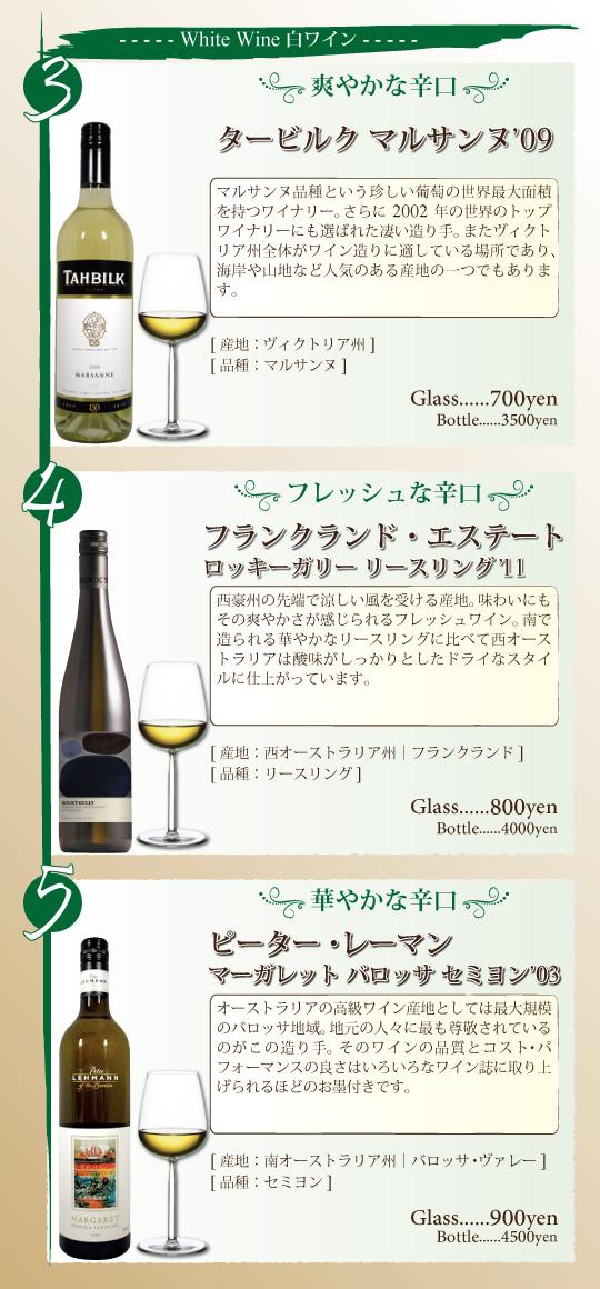 Soupleグラスワインリスト201207HP白.jpg