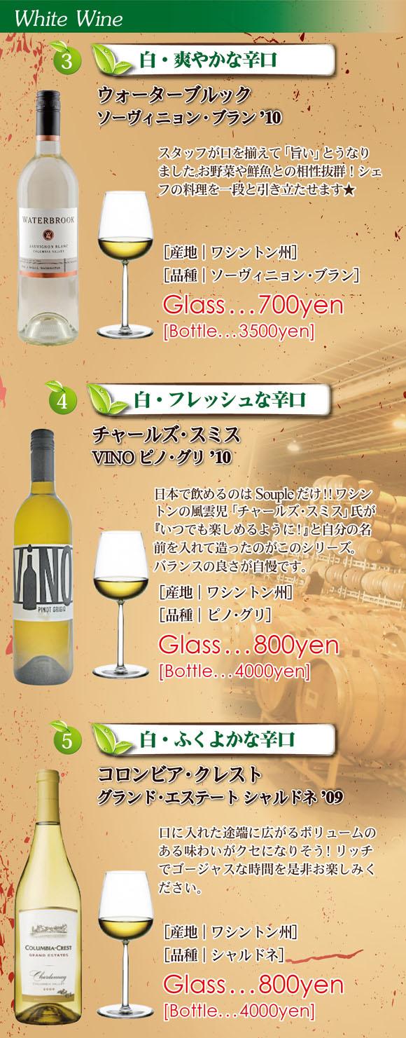 Souple201203グラスリスト白.jpg