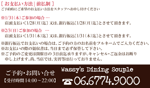 お料理教室2013.2.png