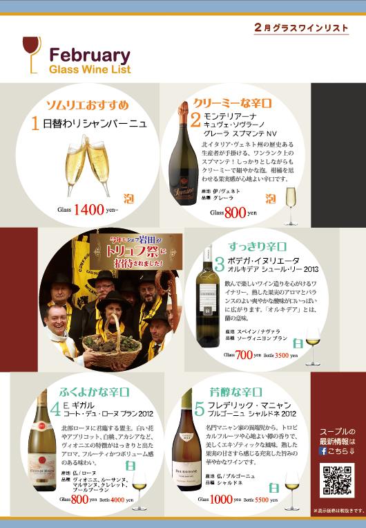 soupleグラスワイン201502web1.jpg