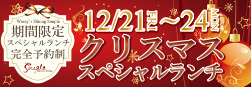 X'mas Special Lunchご予約受付中!!
