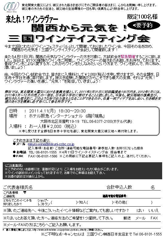 三国ワインテイスティング会.jpg