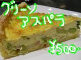 キッシュ 実物.JPG