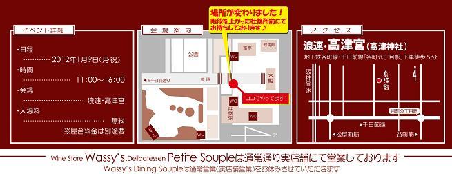 ブログ用地図.JPG