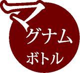 マグナムボトルロゴ.JPG