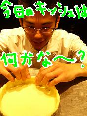 キッシュ やまちゃん.JPG