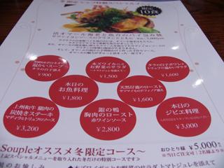 12月おすすめメニュー2009.JPG