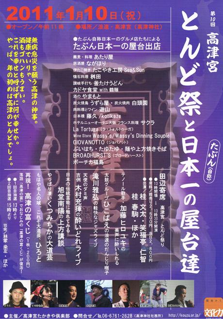 とんど祭りチラシ2011(ブログ).JPG