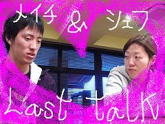 明智&シェフ.JPG