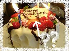君さんBD26歳 ケーキ.JPG