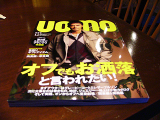 UOMO雑誌.JPG