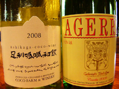 愛染ワイン .JPG