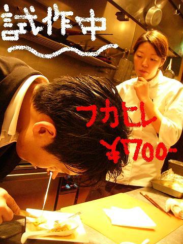 ブログ用フカヒレ試作中.JPG